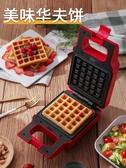 220V 三明治機早餐機神器麵包機輕食機華夫餅多功能吐司壓烤機三文治機 潮流前線