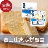 【豆嫂】日本零食 富士山 牛乳夾心餅乾禮盒(10枚)