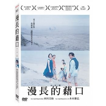 漫長的藉口 DVD The Long Excuse 免運(購潮8)