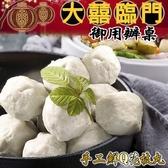高興宴(大囍臨門)-澎湖特色鮮Q花枝丸(20粒/600±10g)