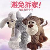 寵物玩具狗狗貓咪亞麻發聲陪伴玩具泰迪貴賓雪納瑞小型犬類玩具 QG5677『優童屋』