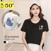 T恤--俏皮可愛卡通鯊魚愛心斑駁感印花寬鬆修身顯瘦短袖棉T(白.黑L-4L)-T329眼圈熊中大尺碼◎