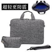 筆電包 超輕防震華碩戴爾惠普單肩手提筆記本電腦包15.6英寸14寸男女士