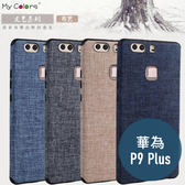 HUAWEI 華為 P9 Plus 文藝系列 全包 黑邊設計 手機殼 保護殼 手機套 保護套 織布 輕薄 防滑