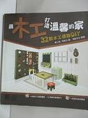 【書寶二手書T4/設計_J29】用木工打造溫馨的家:32款木工傢飾DIY(附CD)_鄭上鎬、韓星玉