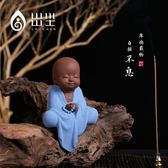 出塵 紫砂中式禪意擺件茶寵修行小和尚沙彌茶道香道居家裝飾雕塑