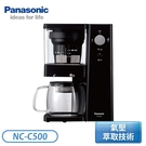[Panasonic 國際牌]冷萃咖啡機 NC-C500