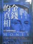 【書寶二手書T9/財經企管_NLM】金錢的真相_史帝夫‧富比士