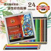KOH-I-NOOR HARDTMUTH-3824 捷克藝術級專業油性色鉛筆鐵盒裝-24色