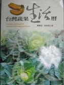 【書寶二手書T7/動植物_JDO】台灣蔬果生活曆_原價600_陳煥堂