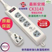 【首發】CK3143 威電牌 電腦延長線 (9尺) 2019最新安規 耐溫阻燃升級 更安全