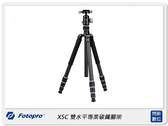FOTOPRO 富圖寶 X5C 雙水平 防沙 防水 可拆單腳 碳纖維 三腳架(公司貨)