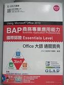 【書寶二手書T5/電腦_EU6】BAP商務專業應用能力國際認證_JYiC認證研究團隊
