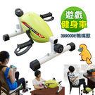 【 X-BIKE 晨昌】互動式藍牙遊戲健身車(新款上市)  台灣精品 桌下型小型GAME-BIKE_鴨嘴獸