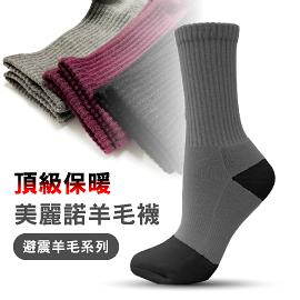 【美麗諾加厚羊毛襪 深灰】VS020S/羊毛襪/毛襪/MIT/中筒襪/滑雪襪/適登山健行/非smartwool
