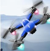 無人機-折疊無人機高清專業航拍小型飛行器兒童直升機小學生玩具遙控飛機 花間公主