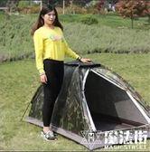 單人帳篷小戶外超輕室內迷彩防雨釣魚便攜裝騎行露營防水 魔法街