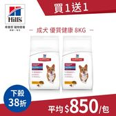 Hill's希爾思【買1送1】成犬 1-6歲 優質健康 (雞肉+大麥) 小顆粒 8KG