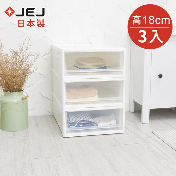 【日本JEJ】日本製 多功能單層抽屜收納箱(低)-單層28L-3入 (堆疊 整理箱 塑膠 衣物)