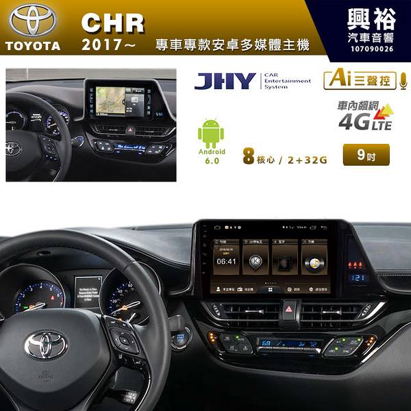 【JHY】17~19年TOYOTA CHR專用9吋螢幕MS6安卓多媒體主機*安卓+三聲控*送1年4G網+LiTV影視1年