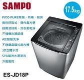 【佳麗寶】-留言再享折扣(SAMPO聲寶)17.5公斤PICO PURE變頻洗衣機(ES-JD18P)