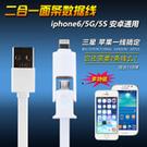 King*Shop~iphone6 plus 三星小米安卓二合一蘋果5G/5s數據線USB面條充電線