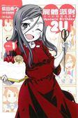 屍體派對 幸子的戀愛遊戲 Hysteric Birthday 2U(1)