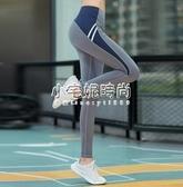 新款瑜伽褲女彈力緊身速干運動褲健身跑步長褲秋季高腰拼接提臀褲 小宅妮