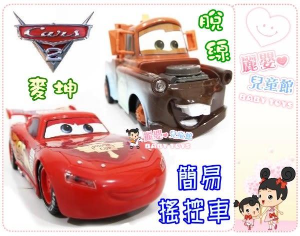 麗嬰兒童玩具館~迪士尼Disney授權-汽車總動員-Cars簡易麥坤/脫線遙控車.伯寶行公司