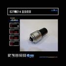 燈座配件 E27轉E14直插燈頭 (ZZ...