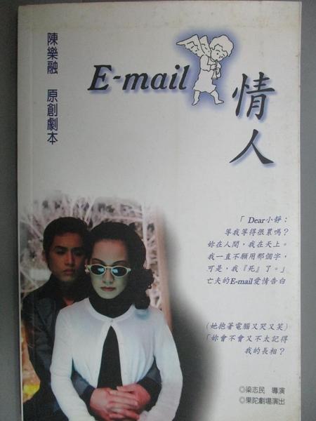 【書寶二手書T8/藝術_LRU】E-mail情人_陳樂融/著