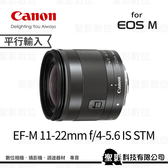Canon EF-M 11-22mm f/4-5.6 IS STM 微單眼 超廣角變焦鏡頭 WW【平行輸入】For M10 M6 M5 M10 M3