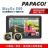 【小樺資訊】含稅 PAPAGO WAYGO 580 五吋 Wi-Fi 聲控衛星導航 平板無線圖資更新測速照相提醒