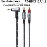 鐵三角 HDC112A/1.2 鍍金2.5mm平衡端子 A2DC 耳罩式用耳機線