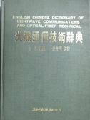【書寶二手書T3/科學_LCT】光纖通信技術辭典_民76