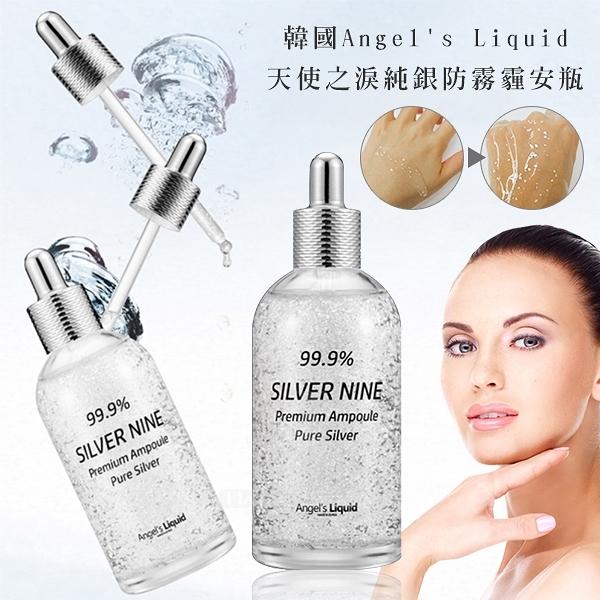 韓國Angel's Liquid 天使之淚純銀防霧霾安瓶100ml