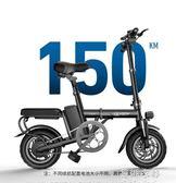 電動自行車代步折疊超輕12寸小型鋰電池助力迷你電瓶車 蓓娜衣都