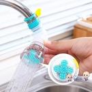 水龍頭延伸器 家用自來水花灑凈水器節水器通用廚房水龍頭防濺頭嘴延伸器過濾器 2色