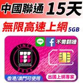 中國聯通 15日無限高速上網 FB/LINE直接用 不須翻牆 (香港/澳門也可以同時使用) 5GB