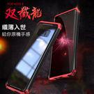 雙截龍 iPhone X 8 7 6S 三星 S8 plus 小米A1 R11 NOTE8 金屬邊框 鋼化玻璃 背板 超薄 手機殼 防摔 保護殼