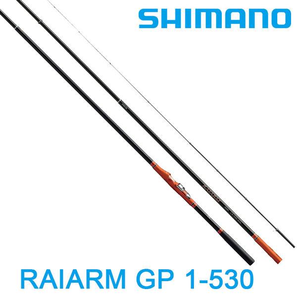 漁拓釣具 SHIMANO RAIARM GP 1-530 (磯釣竿)
