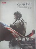 【書寶二手書T4/翻譯小說_BXH】美國狙擊手_克里斯.凱爾