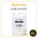 MUJO木酢家[棕櫚木酢純露,4000g]