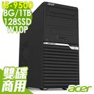 【雙碟】ACER電腦 VM4660G i5-9500/8G/1T+128SSD/W10P 商用電腦