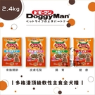 DoggyMan多格漫[頂級軟性主食全犬糧,4種口味,2.4kg,日本製]