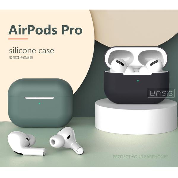 當日出貨 AirPods Pro 保護套-無掛勾款 充電盒保護套 矽膠套 輕薄可水洗 無線耳機收納盒 軟套 皮套