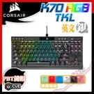 [ PCPARTY ] 送鍵帽組 海盜船 CORSAIR K70 RGB TKL 80% 機械式鍵盤