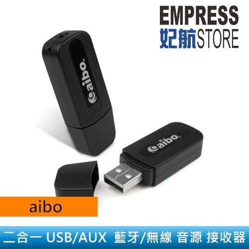 【妃航】aibo OO-50BD 二合一 USB/AUX 藍牙 V2.1+ERD/無線 車用 音訊/音源 接收器 喇叭