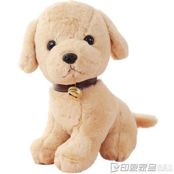 萌女生可愛毛絨玩具狗公仔仿真布娃娃小狗狗小號兒童女孩玩偶禮物 印象家品