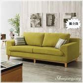 【水晶晶家具/傢俱首選】艾薇220cm三人座綠色麻布沙發(可拆洗) ZX8338-3